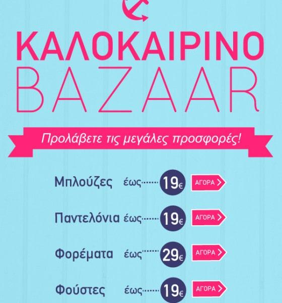 Καλοκαιρινό Bazaar .. και όχι μόνο!