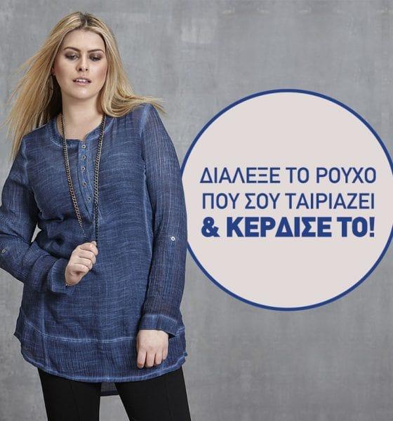 Διαγωνισμός XLcloset –Διάλεξε Το Ρούχο Που Σου Αρέσει & Κέρδισέ Το!