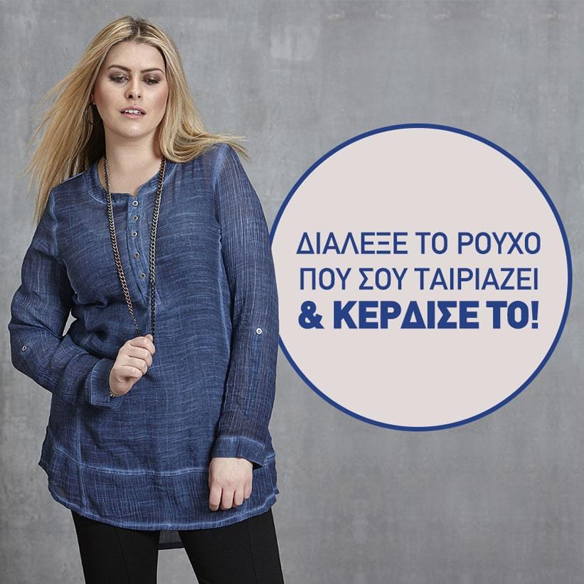 9bae8ea60f51 Διαγωνισμός XLcloset –Διάλεξε Το Ρούχο Που Σου Αρέσει   Κέρδισέ Το ...