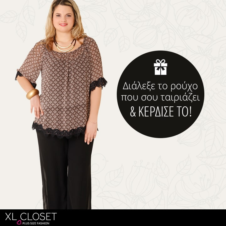 c817d2b22795 Giveaway XLcloset – Διάλεξε Το Ρούχο Που Σου Αρέσει & Κέρδισέ Το ...