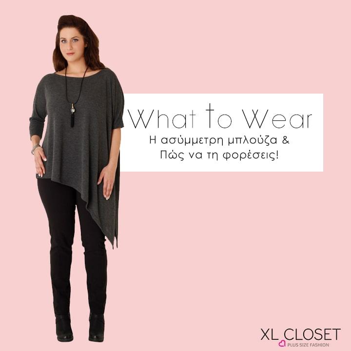 dde3e4c3051 Η Ασύμμετρη Μπλούζα & Πώς Να Τη Φορέσετε!