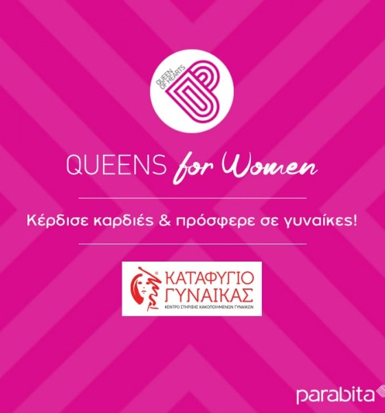 Queens For Women | Κέρδισε καρδιές & Πρόσφερε στις Γυναίκες
