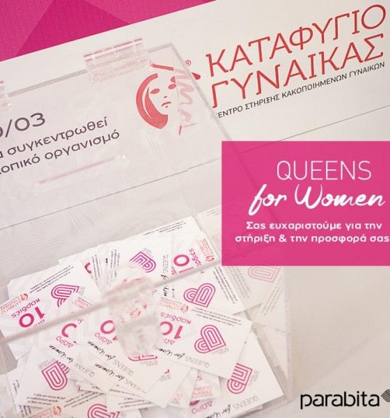 Queens For Women   Προσφορά από καρδιάς