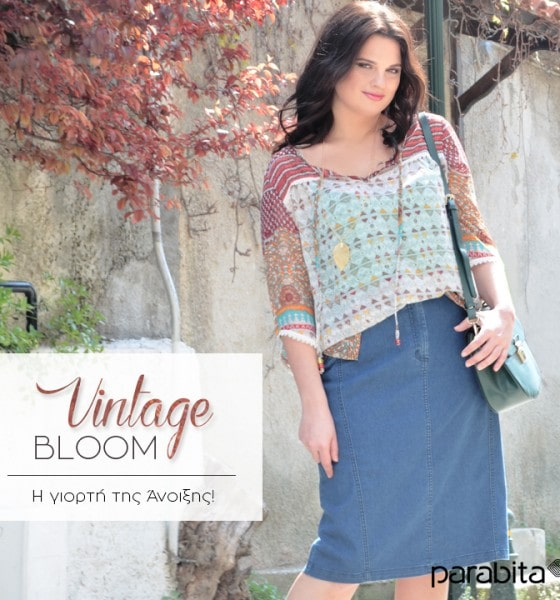 Vintage Bloom – H γιορτή της Άνοιξης