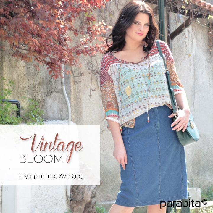 f4502cc23665 Vintage Bloom – H γιορτή της Άνοιξης