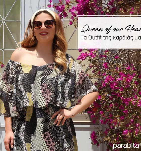 Queen of our Heart | Τα Outfit της καρδιάς μας!