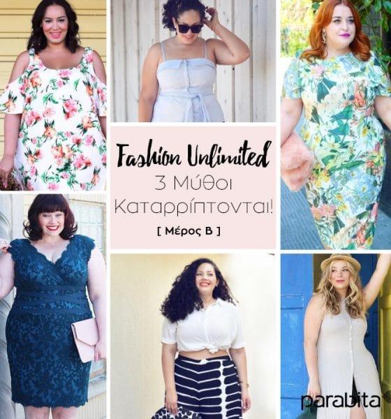 Fashion Unlimited | 3 Μύθοι Καταρρίπτονται – Μέρος Β