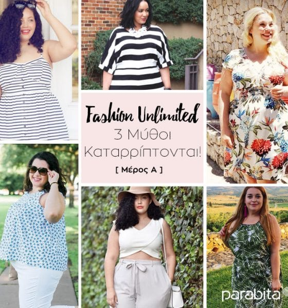 Fashion Unlimited | 3 Μύθοι Καταρρίπτονται – Μέρος Α