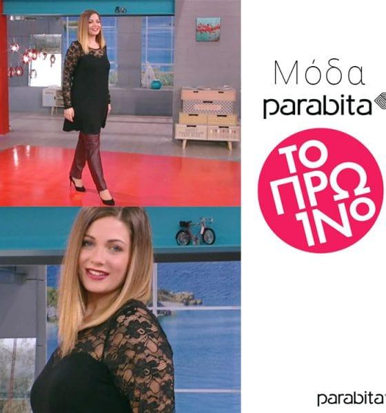 Μόδα Parabita στην εκπομπή «Το Πρωινό» του ΑΝΤ1