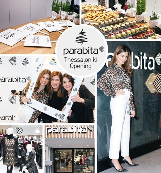 Εγκαίνια Parabita Θεσσαλονίκης | Γιορτή μόδας με τη Σταματίνα Τσιμτσιλή