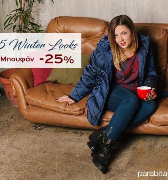 5 Winter Looks | Μπουφάν -25%