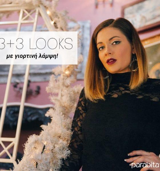 Xmas Ready | 3+3 Looks με γιορτινή Λάμψη