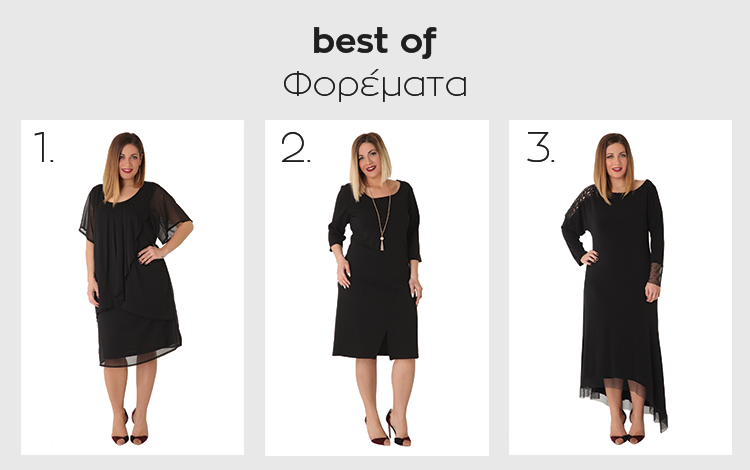 best of winter sale - foremata