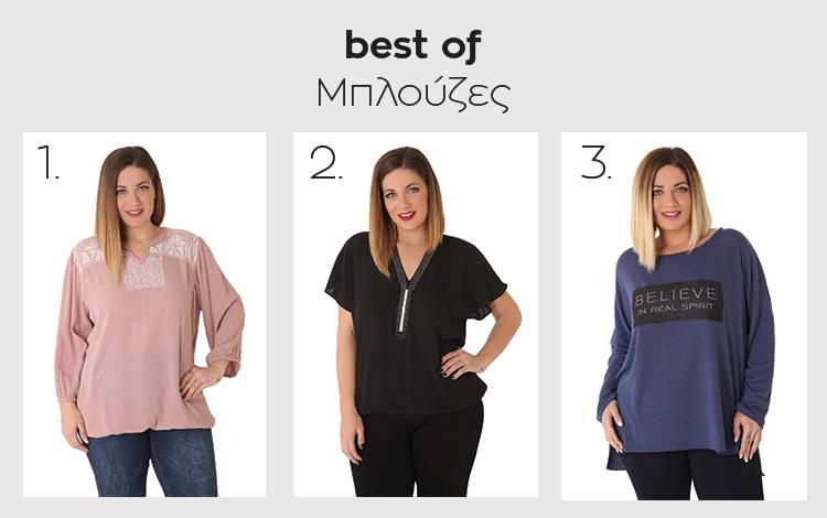 best of winter sale - mplouzes