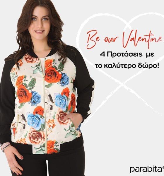 Be our Valentine | 4 Προτάσεις με το καλύτερο δώρο!