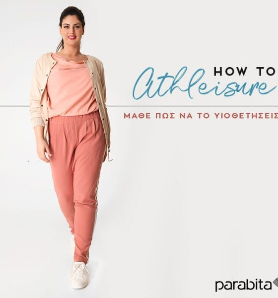 How To: Athleisure