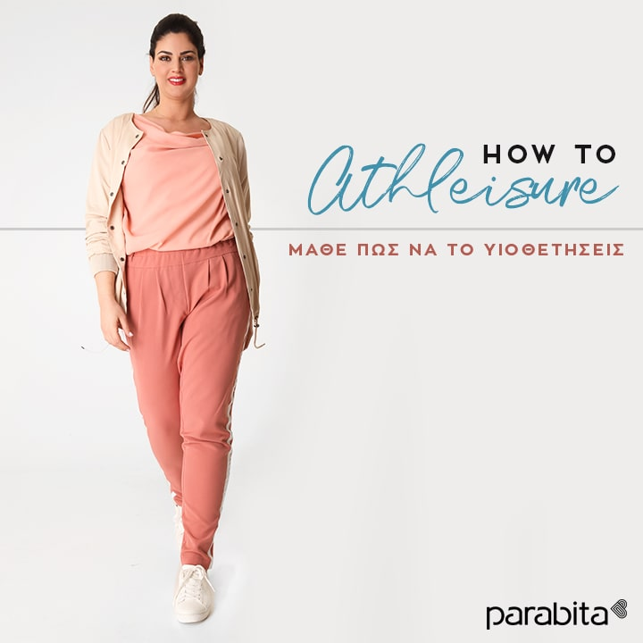 How-to_Athleisure