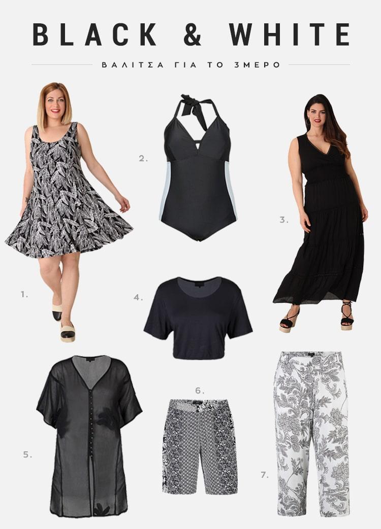 Βαλίτσα τριημέρου - Black & White