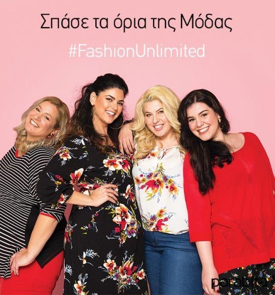 Σπάσε τα Όρια της Μόδας! #FashionUnlimited Campaign