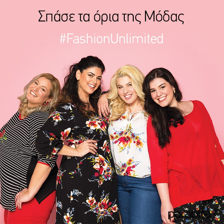 Fashion Unlimited Campaign cover