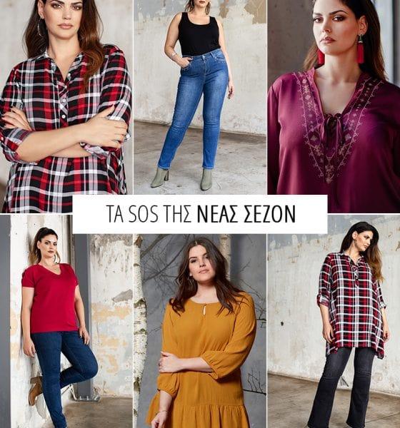 Τα SOS της Νέας Σεζόν